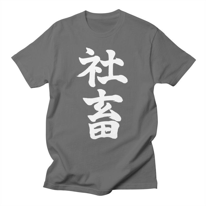 """Company Slave"" (shachiku) Written in Japanese (White Kanji) Men's T-Shirt by KansaiChick Japanese Kanji Shop"