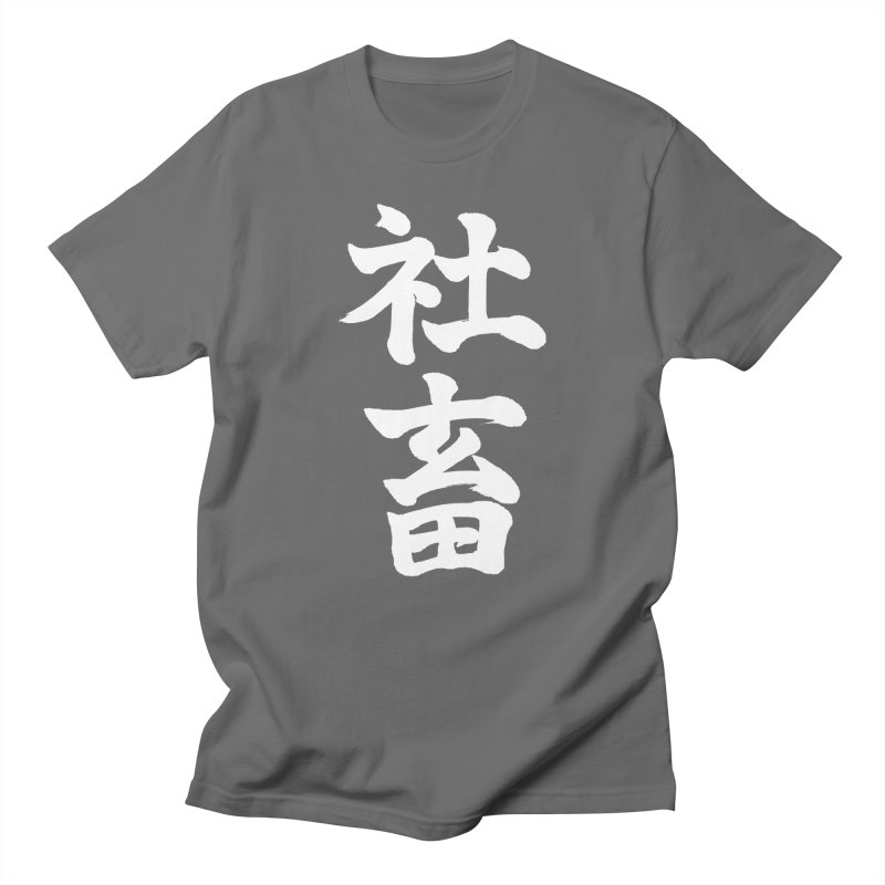"""Company Slave"" (shachiku) Written in Japanese (White Kanji) Men's T-Shirt by KansaiChick Japanese Kanji Shop"