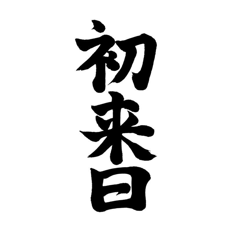 """Visiting Japan for The First Time"" (Hatsu Rainichi) Written in Japanese (Black Kanji)   by KansaiChick Japanese Kanji Shop"