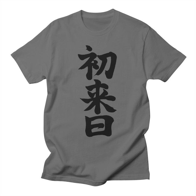 """Visiting Japan for The First Time"" (Hatsu Rainichi) Written in Japanese (Black Kanji) Men's T-Shirt by KansaiChick Japanese Kanji Shop"