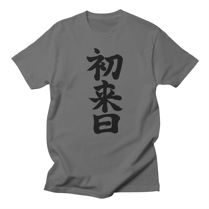"""Visiting Japan for The First Time"" (Hatsu Rainichi) Written in Japanese (Black Kanji) Men's T-Shirt by KansaiChick Japanese Kanji Shop"
