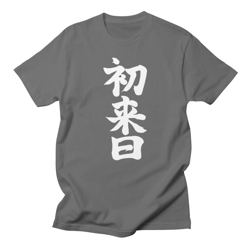 """Visiting Japan for The First Time"" (Hatsu Rainichi) Written in Japanese (White Kanji) Men's T-Shirt by KansaiChick Japanese Kanji Shop"