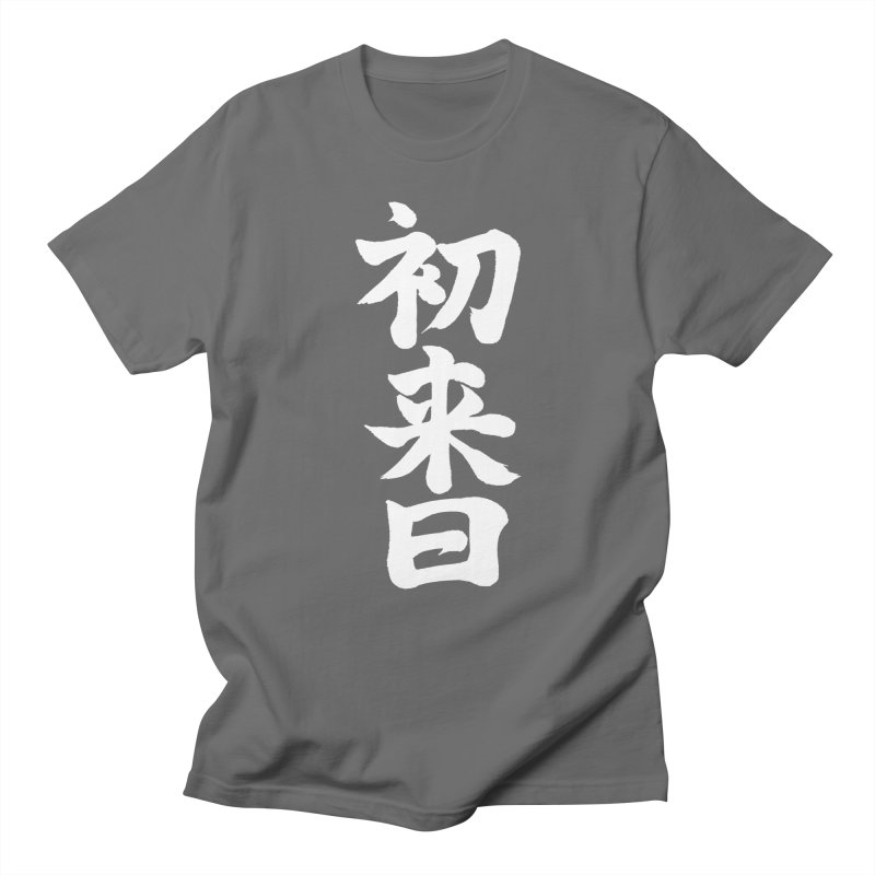 """Visiting Japan for The First Time"" (Hatsu Rainichi) Written in Japanese (White Kanji) Men's T-Shirt by KansaiChick Japanese Kanji Shop"