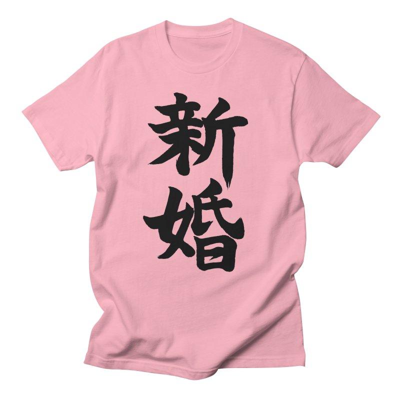 """Just Married"" (Shinkon) Written in Japanese (Black Kanji) Men's T-Shirt by KansaiChick Japanese Kanji Shop"