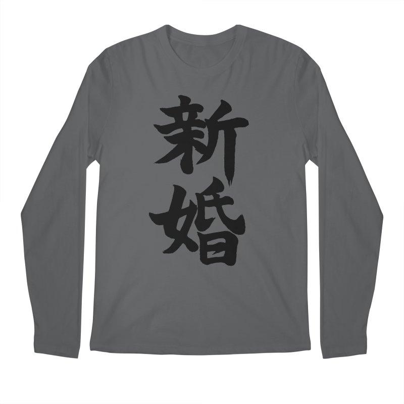 """Just Married"" (Shinkon) Written in Japanese (Black Kanji) Men's Longsleeve T-Shirt by KansaiChick Japanese Kanji Shop"
