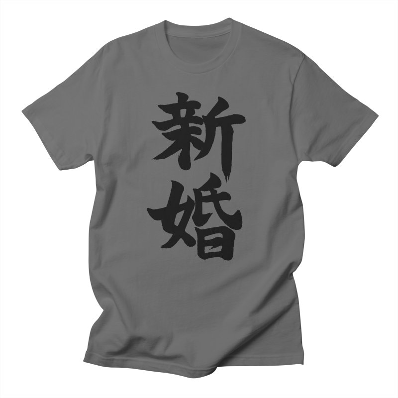 """Just Married"" (Shinkon) Written in Japanese (Black Kanji) Men's T-Shirt by KansaiChick Japanese Kanji Shop"