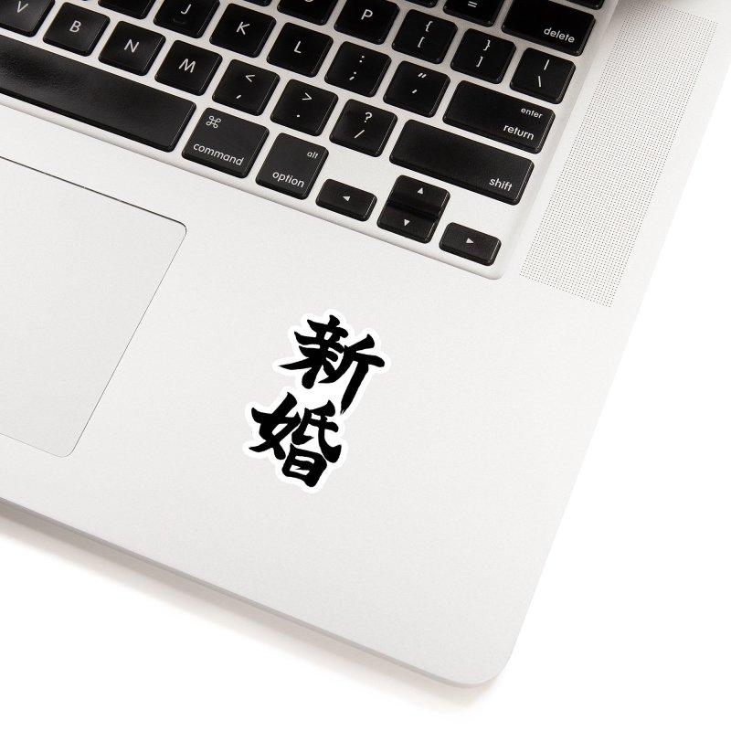 """Just Married"" (Shinkon) Written in Japanese (Black Kanji) Accessories Sticker by KansaiChick Japanese Kanji Shop"