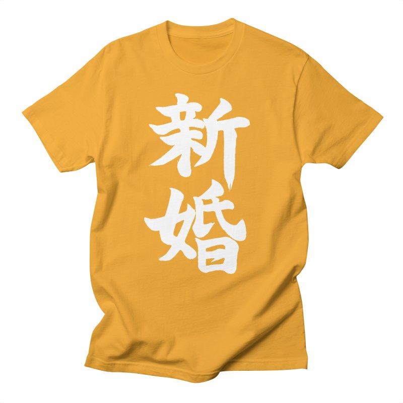 """Just Married"" (Shinkon) Written in Japanese (White Kanji) Men's T-Shirt by KansaiChick Japanese Kanji Shop"