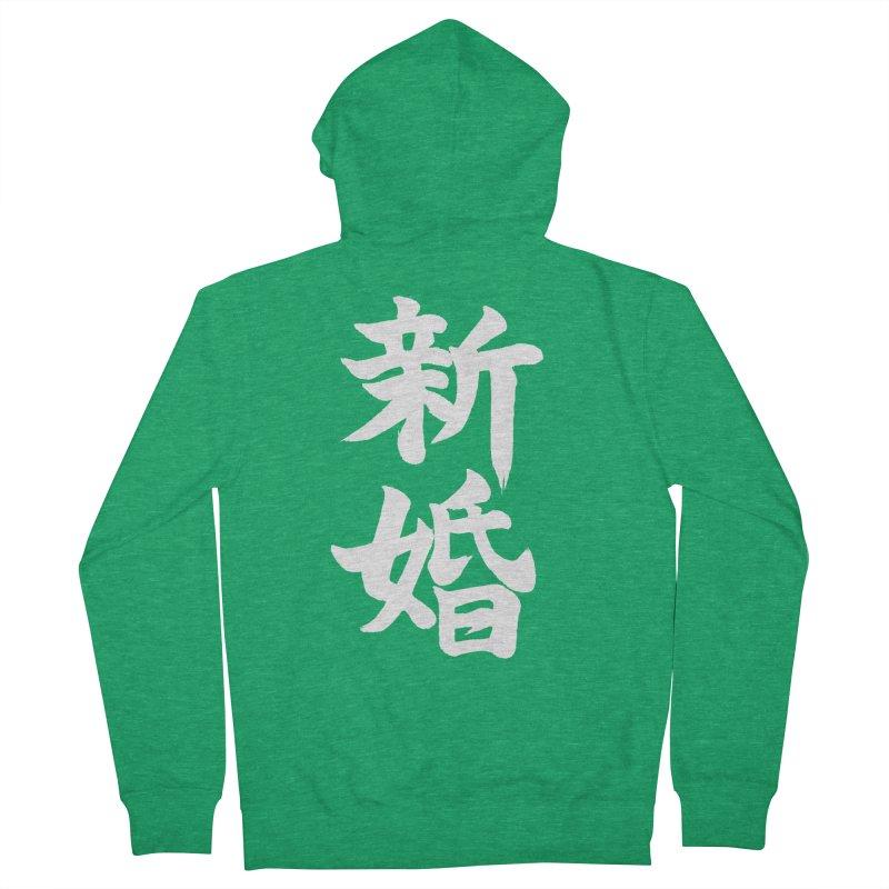 """Just Married"" (Shinkon) Written in Japanese (White Kanji) Men's Zip-Up Hoody by KansaiChick Japanese Kanji Shop"
