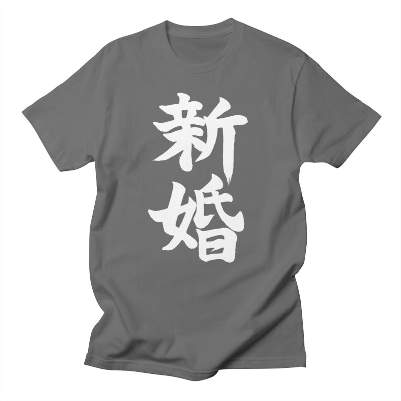 """Just Married"" (Shinkon) Written in Japanese (White Kanji) Men's T-Shirt by KansaiChick Japanese Kanji Shop"