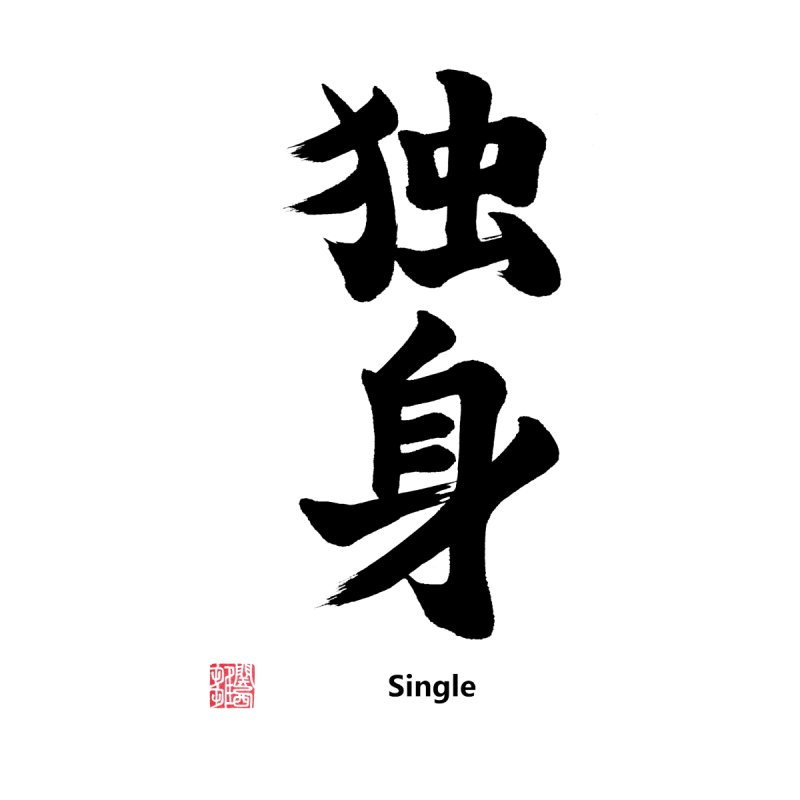 """Single"" (Doukushin) Japanese (Black kanji) with Artist Stamp and English text Men's T-Shirt by KansaiChick Japanese Kanji Shop"