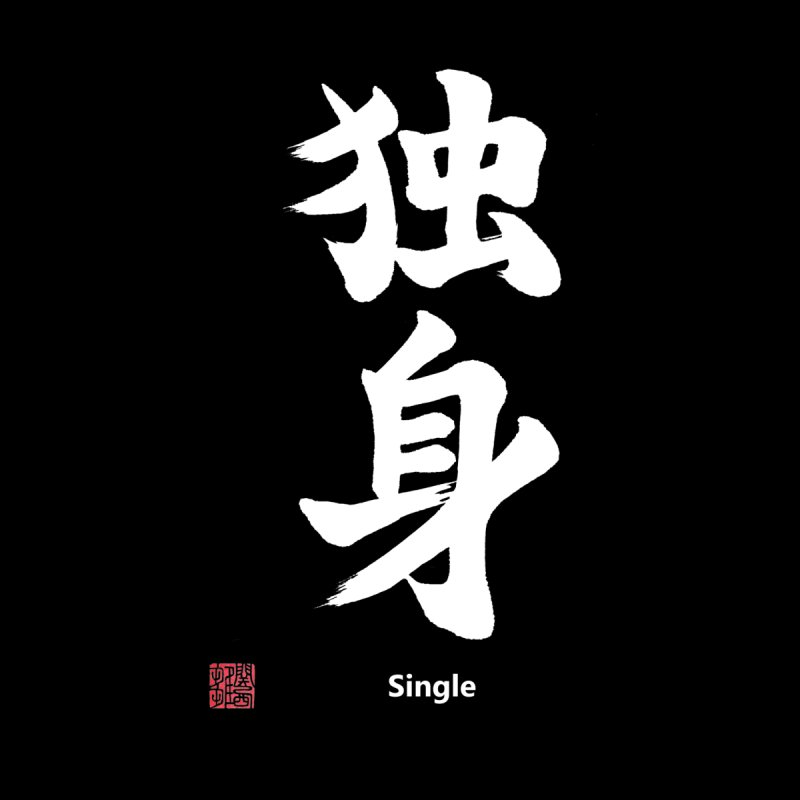 """Single"" (Doukushin) Japanese (White Kanji) with Artist Stamp and English text   by KansaiChick Japanese Kanji Shop"