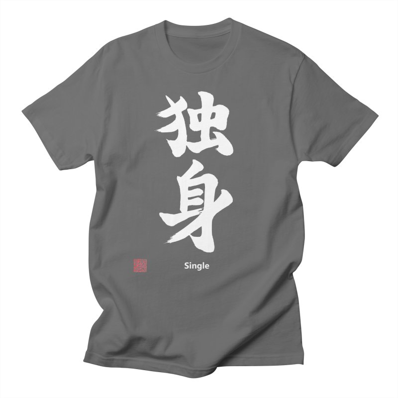 """Single"" (Doukushin) Japanese (White Kanji) with Artist Stamp and English text Men's T-Shirt by KansaiChick Japanese Kanji Shop"