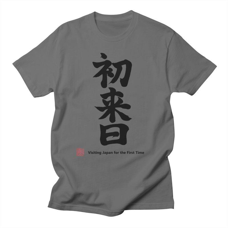 """Visiting Japan for the First Time"" (Hatsu Rainichi) Japanese (Black Kanji) with Stamp and English Men's T-Shirt by KansaiChick Japanese Kanji Shop"