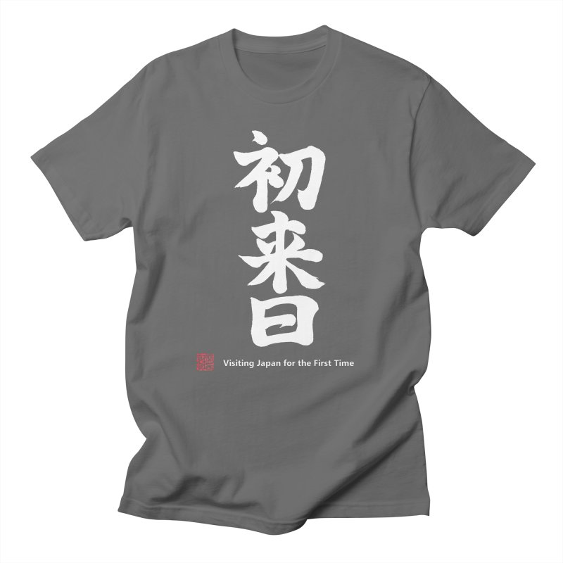 """Visiting Japan for the First Time"" (Hatsu Rainichi) Japanese (White Kanji) with Stamp and English Men's T-Shirt by KansaiChick Japanese Kanji Shop"
