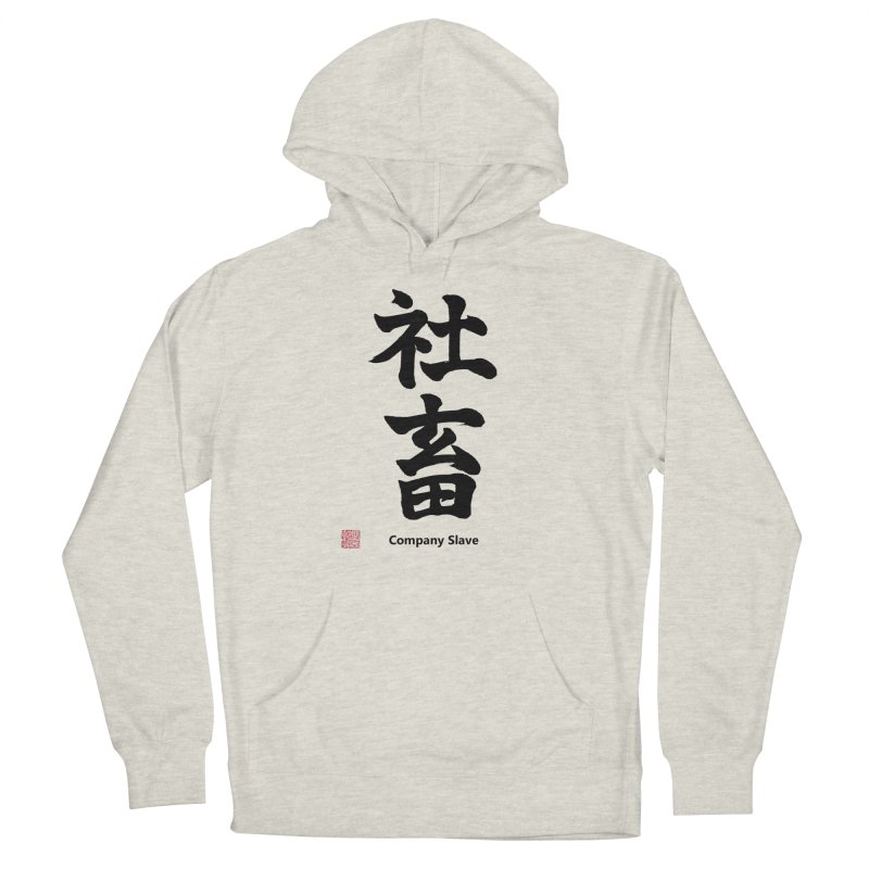 """Company Slave"" (shachiku) Japanese (Black Kanji) with Stamp and English text Men's Pullover Hoody by KansaiChick Japanese Kanji Shop"