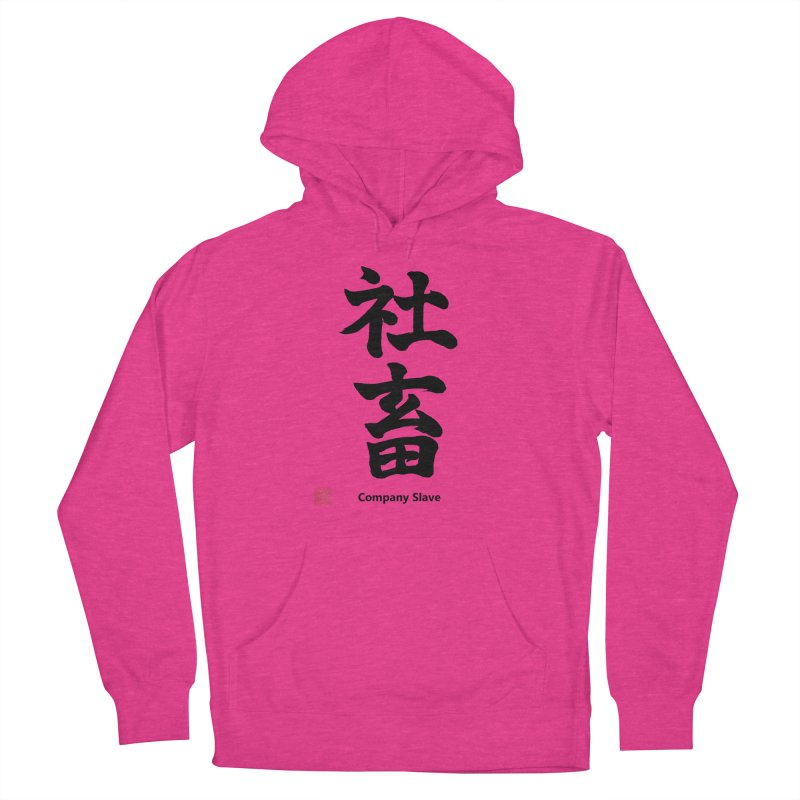 """Company Slave"" (shachiku) Japanese (Black Kanji) with Stamp and English text Men's Pullover Hoody by KansaiChick Japanese Kanji Shop"