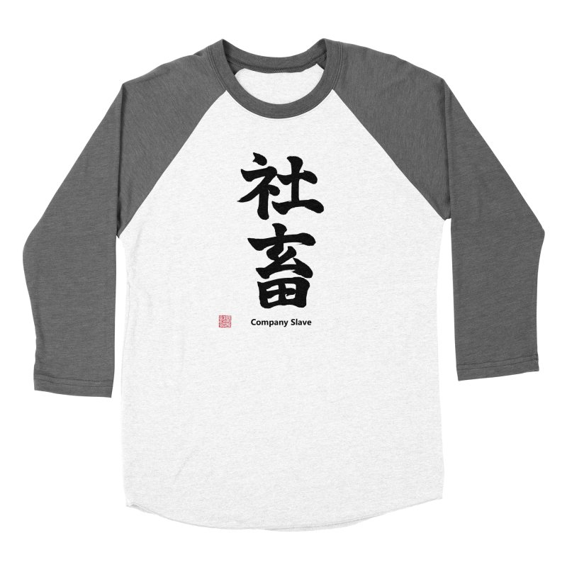 """Company Slave"" (shachiku) Japanese (Black Kanji) with Stamp and English text Women's Longsleeve T-Shirt by KansaiChick Japanese Kanji Shop"