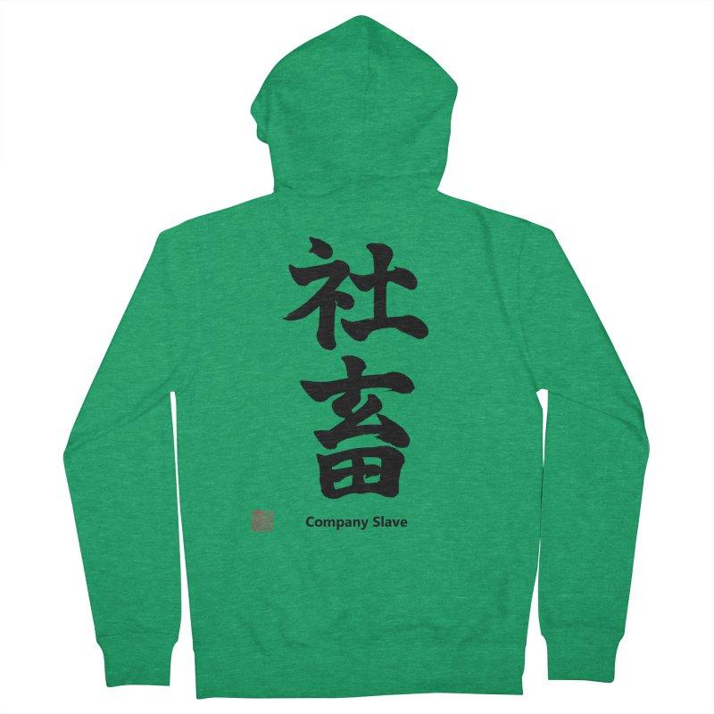 """Company Slave"" (shachiku) Japanese (Black Kanji) with Stamp and English text Women's Zip-Up Hoody by KansaiChick Japanese Kanji Shop"