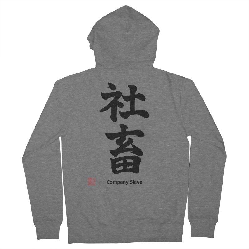 """Company Slave"" (shachiku) Japanese (Black Kanji) with Stamp and English text Men's Zip-Up Hoody by KansaiChick Japanese Kanji Shop"