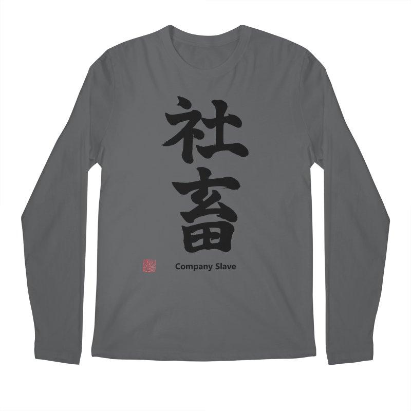 """Company Slave"" (shachiku) Japanese (Black Kanji) with Stamp and English text Men's Longsleeve T-Shirt by KansaiChick Japanese Kanji Shop"