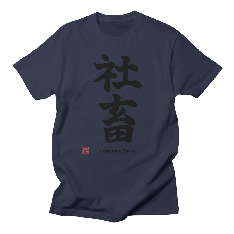 """Company Slave"" (shachiku) Japanese (Black Kanji) with Stamp and English text Men's T-Shirt by KansaiChick Japanese Kanji Shop"