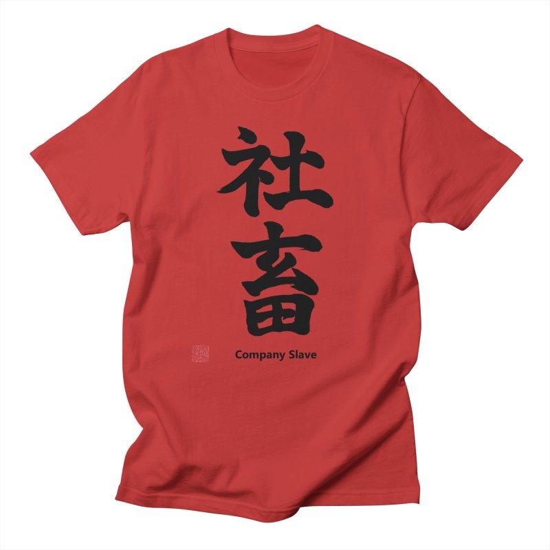 """Company Slave"" (shachiku) Japanese (Black Kanji) with Stamp and English text Men's T-Shirt by KansaiChick Japanese Kanji Shop"