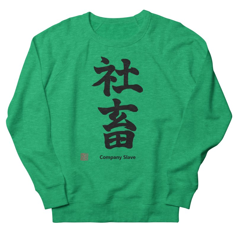 """Company Slave"" (shachiku) Japanese (Black Kanji) with Stamp and English text Women's Sweatshirt by KansaiChick Japanese Kanji Shop"