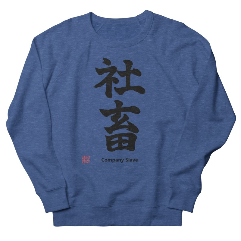 """Company Slave"" (shachiku) Japanese (Black Kanji) with Stamp and English text Men's Sweatshirt by KansaiChick Japanese Kanji Shop"