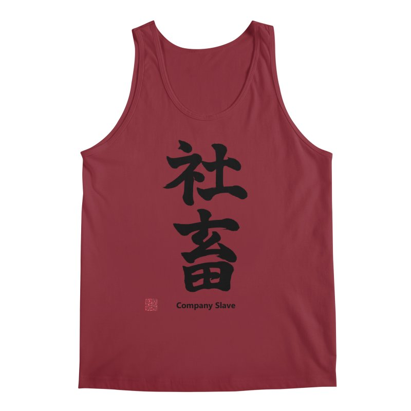 """Company Slave"" (shachiku) Japanese (Black Kanji) with Stamp and English text Men's Tank by KansaiChick Japanese Kanji Shop"