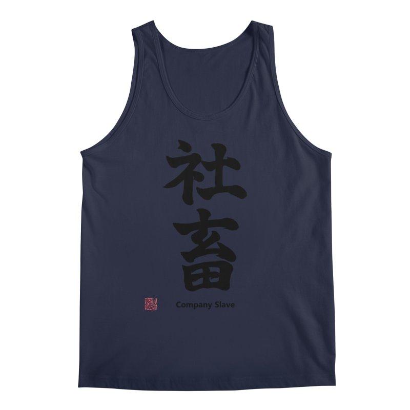 """Company Slave"" (shachiku) Japanese (Black Kanji) with Stamp and English text Men's Tank by KansaiChick Japanese Kanji Shop"