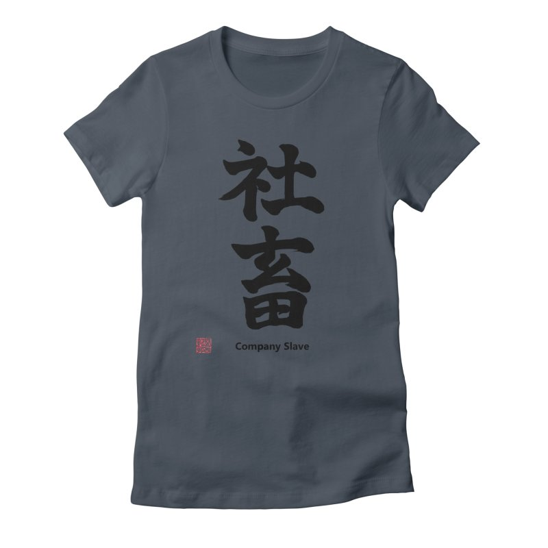 """Company Slave"" (shachiku) Japanese (Black Kanji) with Stamp and English text Women's T-Shirt by KansaiChick Japanese Kanji Shop"