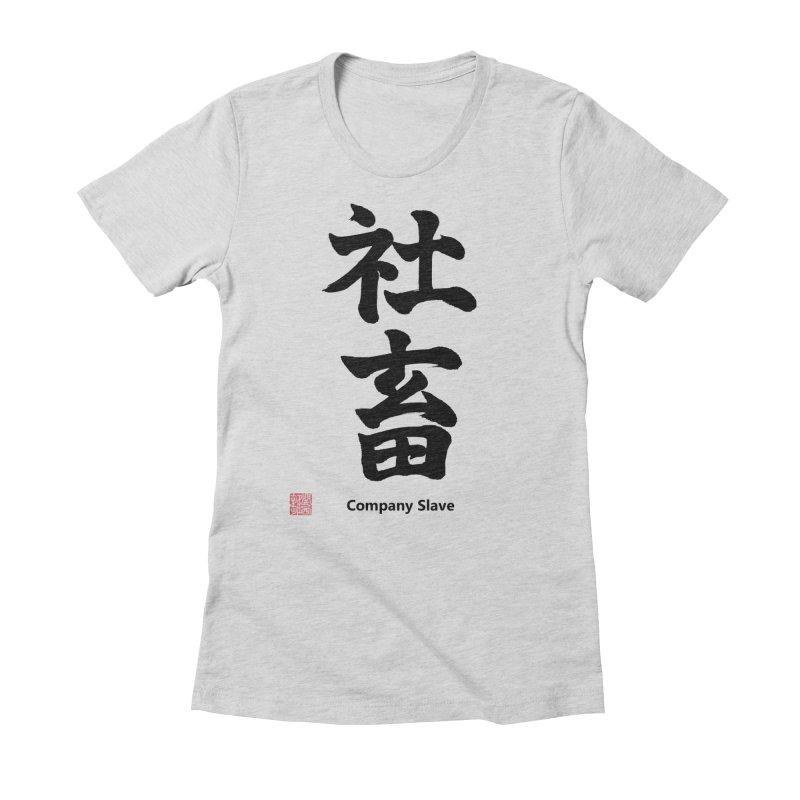"""Company Slave"" (shachiku) Japanese (Black Kanji) with Stamp and English text Women's T-Shirt by KansaiChick Japanese Kanji Shop"