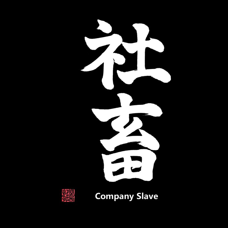 """Company Slave"" (shachiku) Japanese (White Kanji) with Stamp and English text Men's T-Shirt by KansaiChick Japanese Kanji Shop"