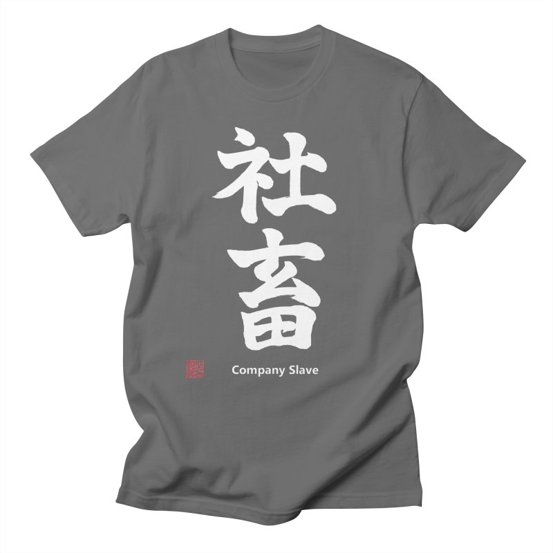 """Company Slave"" (shachiku) Japanese (White Kanji) with Stamp and English text Men's T-Shirt by KansaiChick Japanese Kanji Shop"