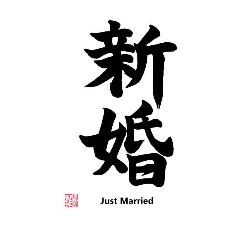 """Just Married"" (Shinkon) Japanese (Black Kanji) with Stamp and English Text Men's T-Shirt by KansaiChick Japanese Kanji Shop"