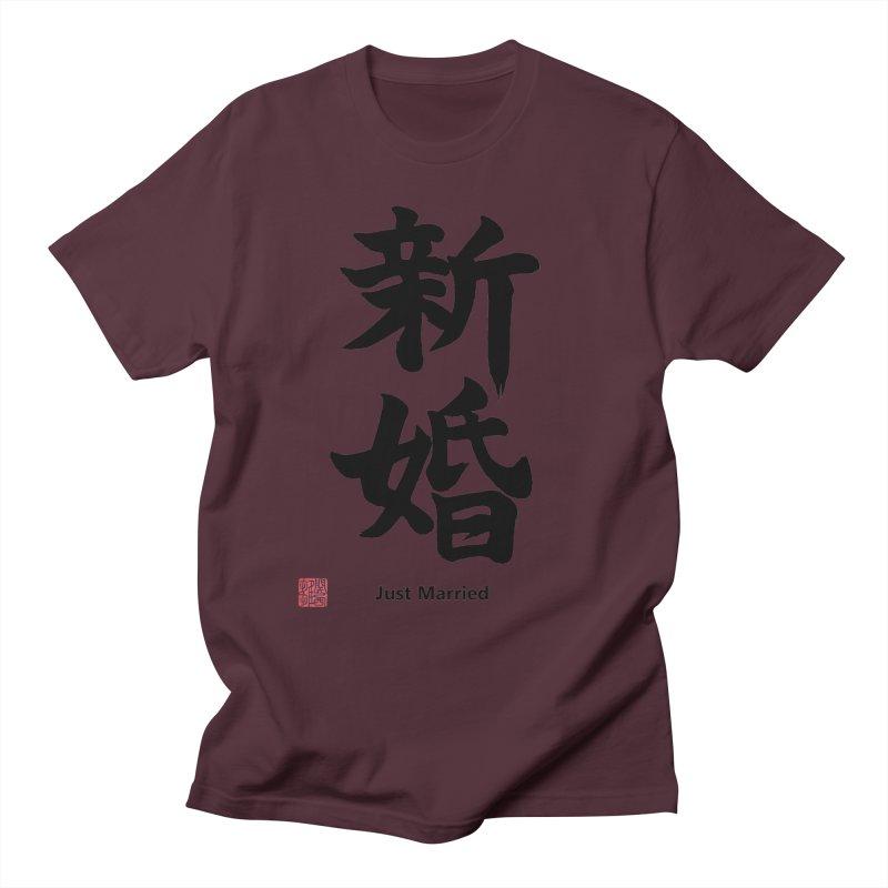 """Just Married"" (Shinkon) Japanese (Black Kanji) with Stamp and English Text Men's T-Shirt by KansaiChick Japanese Kanji Shop"