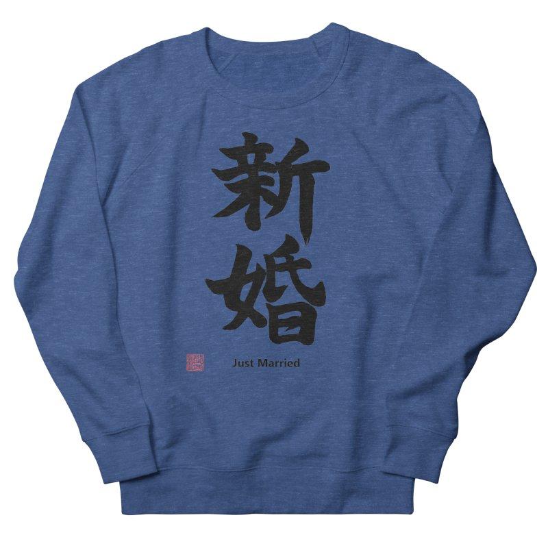"""Just Married"" (Shinkon) Japanese (Black Kanji) with Stamp and English Text Men's Sweatshirt by KansaiChick Japanese Kanji Shop"