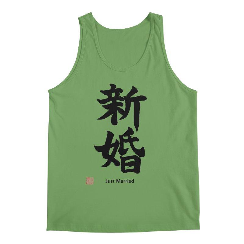 """Just Married"" (Shinkon) Japanese (Black Kanji) with Stamp and English Text Men's Tank by KansaiChick Japanese Kanji Shop"
