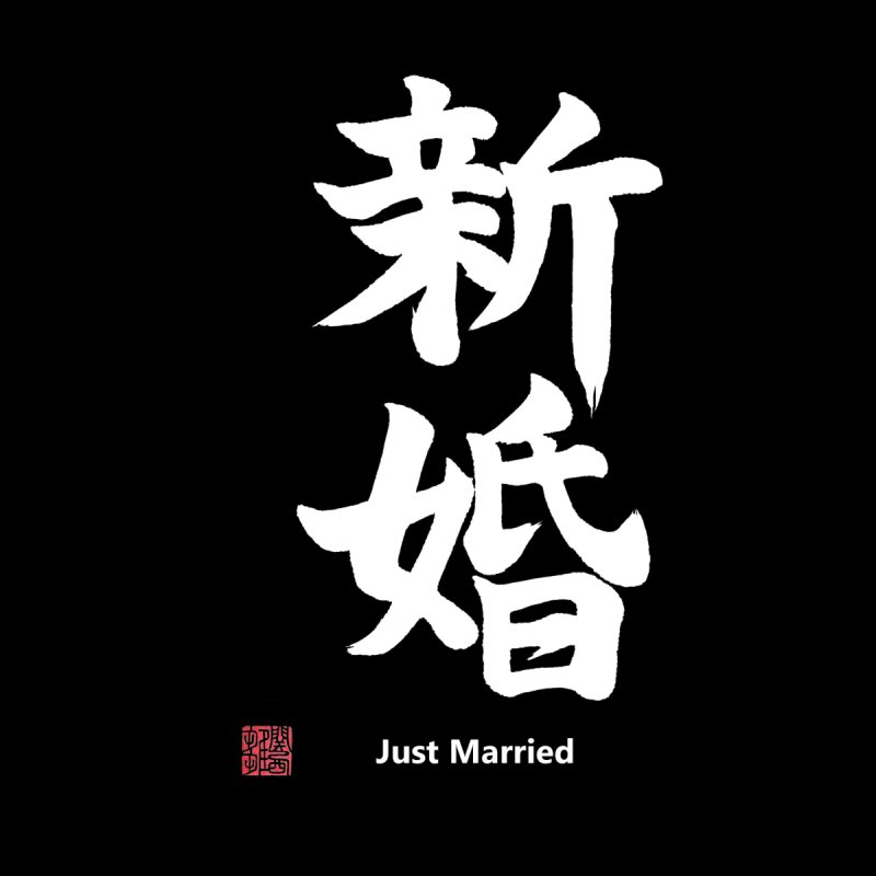 """Just Married"" (Shinkon) Japanese (White Kanji) with Stamp and English Text   by KansaiChick Japanese Kanji Shop"