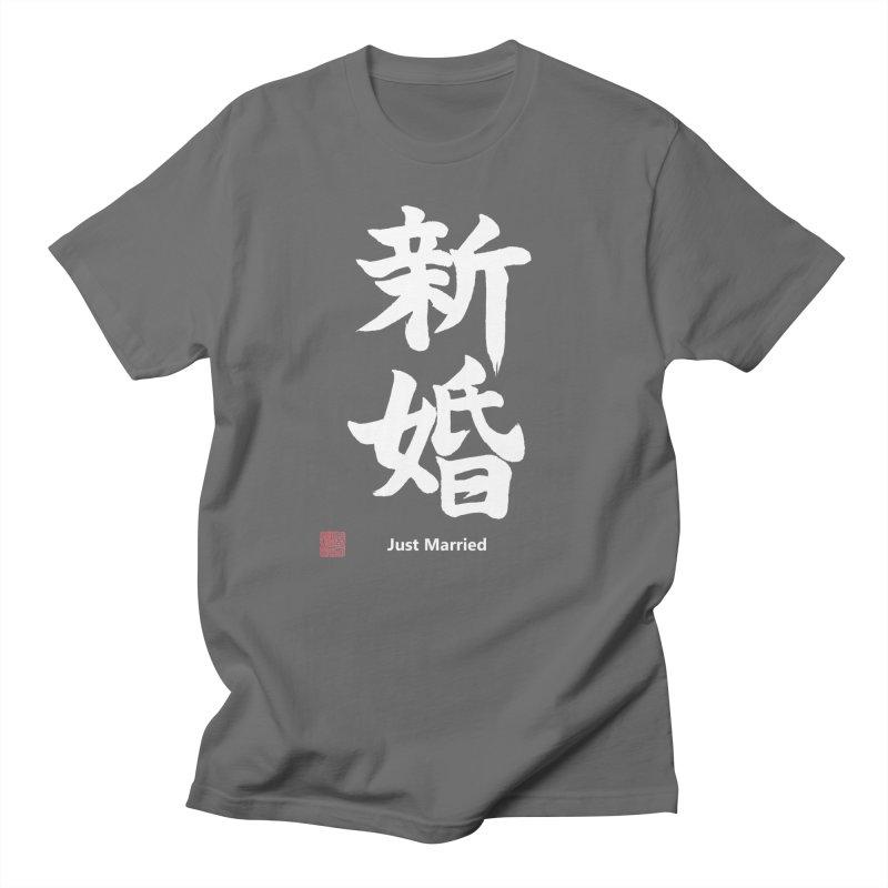 """Just Married"" (Shinkon) Japanese (White Kanji) with Stamp and English Text Men's T-Shirt by KansaiChick Japanese Kanji Shop"