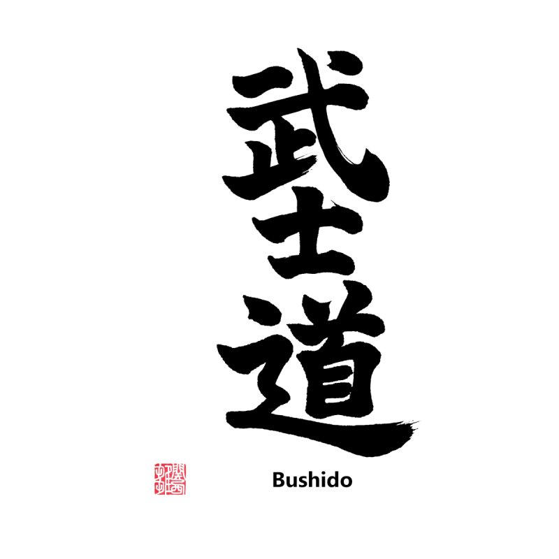 """Bushido"" Japanese Black Kanji with stamp and English Text Men's T-Shirt by KansaiChick Japanese Kanji Shop"