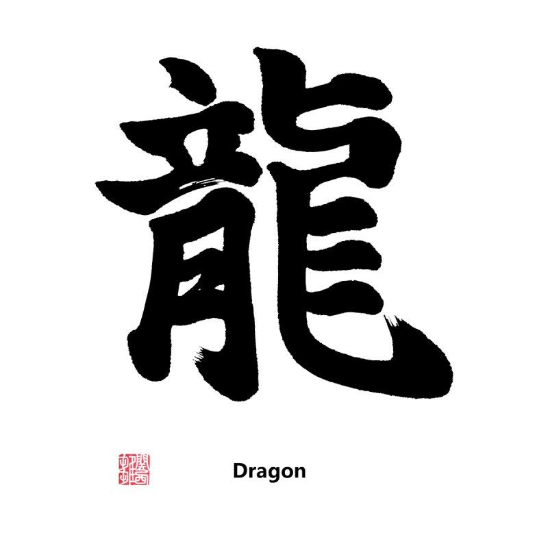 """Dragon"" (Ryuu) Japanese  Kanji (Black) with Stamp and English Text Men's T-Shirt by KansaiChick Japanese Kanji Shop"