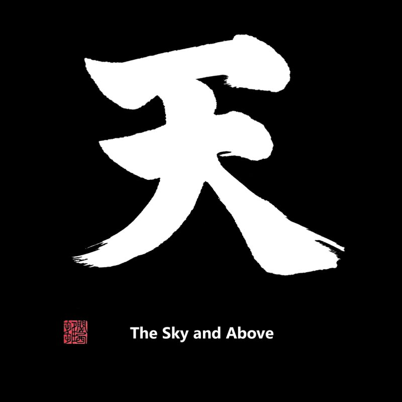 """The Sky and Above"" (Ten) Japanese (White Kanji) with Stamp and English text   by KansaiChick Japanese Kanji Shop"
