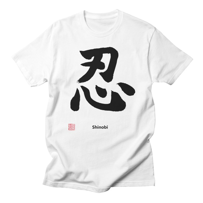 """Shinobi"" Japanese Black Kanji (Ninja) with Stamp and English text Men's T-Shirt by KansaiChick Japanese Kanji Shop"