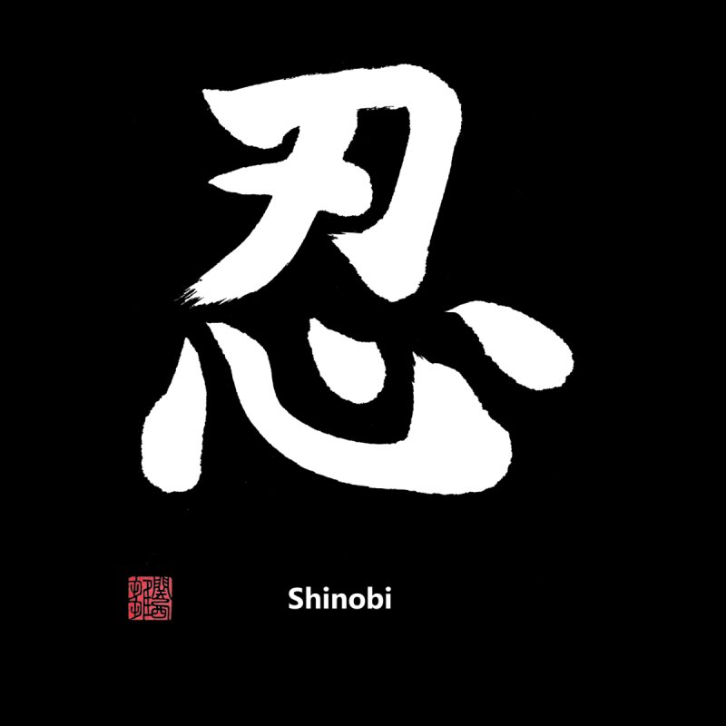 """Shinobi"" Japanese White Kanji (Ninja) with Stamp and English text Men's T-Shirt by KansaiChick Japanese Kanji Shop"