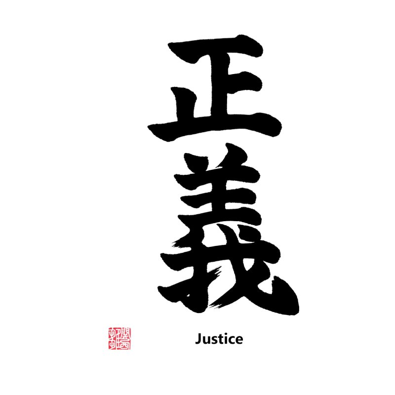 """Justice"" (Seigi) Japanese Black Kanji with Stamp and English text Men's T-Shirt by KansaiChick Japanese Kanji Shop"