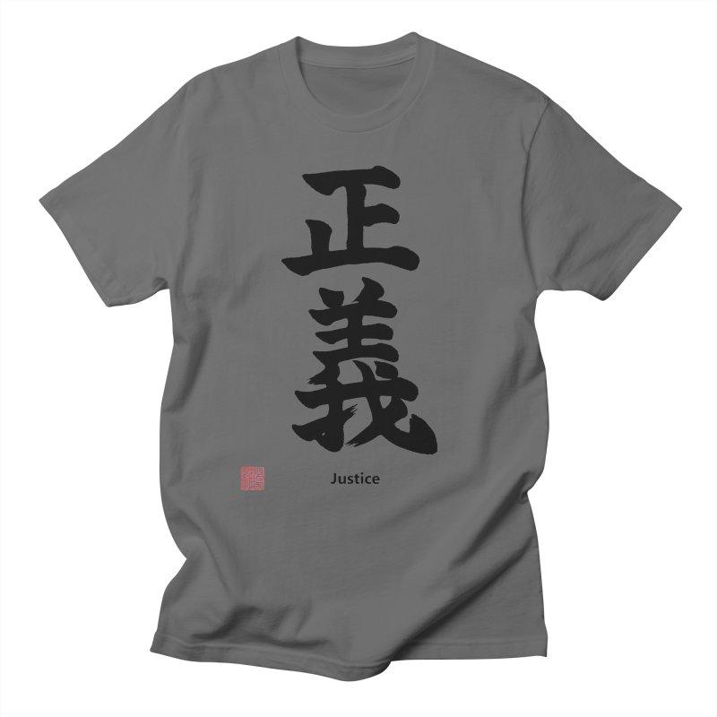 """Justice"" (Seigi) Japanese Black Kanji with Stamp and English text Men's T-Shirt by KansaiChick Japanese Kanji Shop"