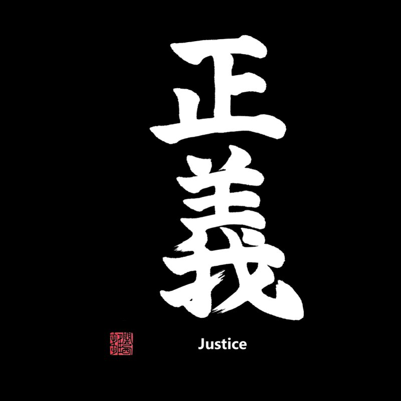 """Justice"" (Seigi) Japanese White Kanji with Stamp and English text   by KansaiChick Japanese Kanji Shop"