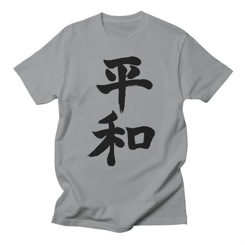 """Peace"" (Heiwa) Written in Japanese Kanji (Black) Men's T-Shirt by KansaiChick Japanese Kanji Shop"